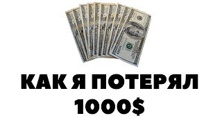 КАК Я ПОТЕРЯЛ 1000$. Покупать ли доллары сегодня? Когда лучше выгодно купить доллары США?