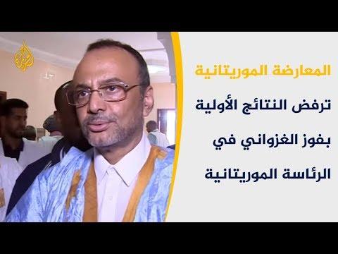 الغزواني يتقدم بانتخابات موريتانيا والمعارضة ترفض النتائج  - نشر قبل 3 ساعة
