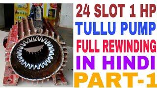 24 slot 1 HP tullu pump motor full rewinding in Hindi part -1 (टुल्लू पंप मोटर बाँधना सीखें)