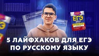 5 лайфхаков для ЕГЭ 2021 по русскому языку