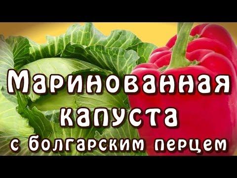 Как приготовить Маринованная капуста с болгарским перцем  видео рецепт