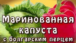Маринованная капуста с болгарским перцем - видео рецепт