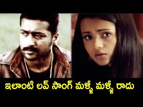Suriya & Trisha Love Songs - Telugu Movies Love Video Songs - Shalimarcinema