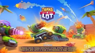 Прохождение игры Tank e Lot! / Видео