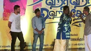 Smile settai team atrocity on hara mahadevaki audio launch