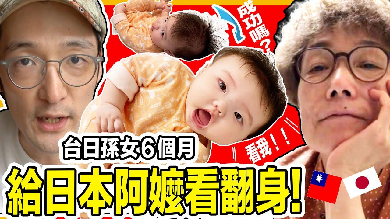 台日嬰兒給日本阿嬤看翻身!我們不能見面也要給妳看成長!Iku老師