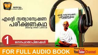 ... the book 'ente sathyanweshana pareekshana katha' is translatiion of famous autobiography...