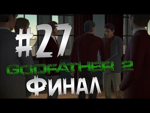 Прохождение Godfather 2 - Крёстный Отец 2 Часть 27