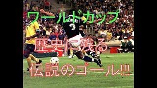 【絶対に見るべき伝説のゴール】【W杯】スーパースターたちの歴史に残こるスーパーゴール!!【サッカー】