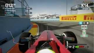F1 2012 кооператив (Европа - практика №1) - серия 29