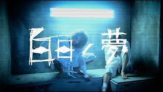 白日ノ夢 -イントロダクション- 白日ノ夢Official Website http://shiro...