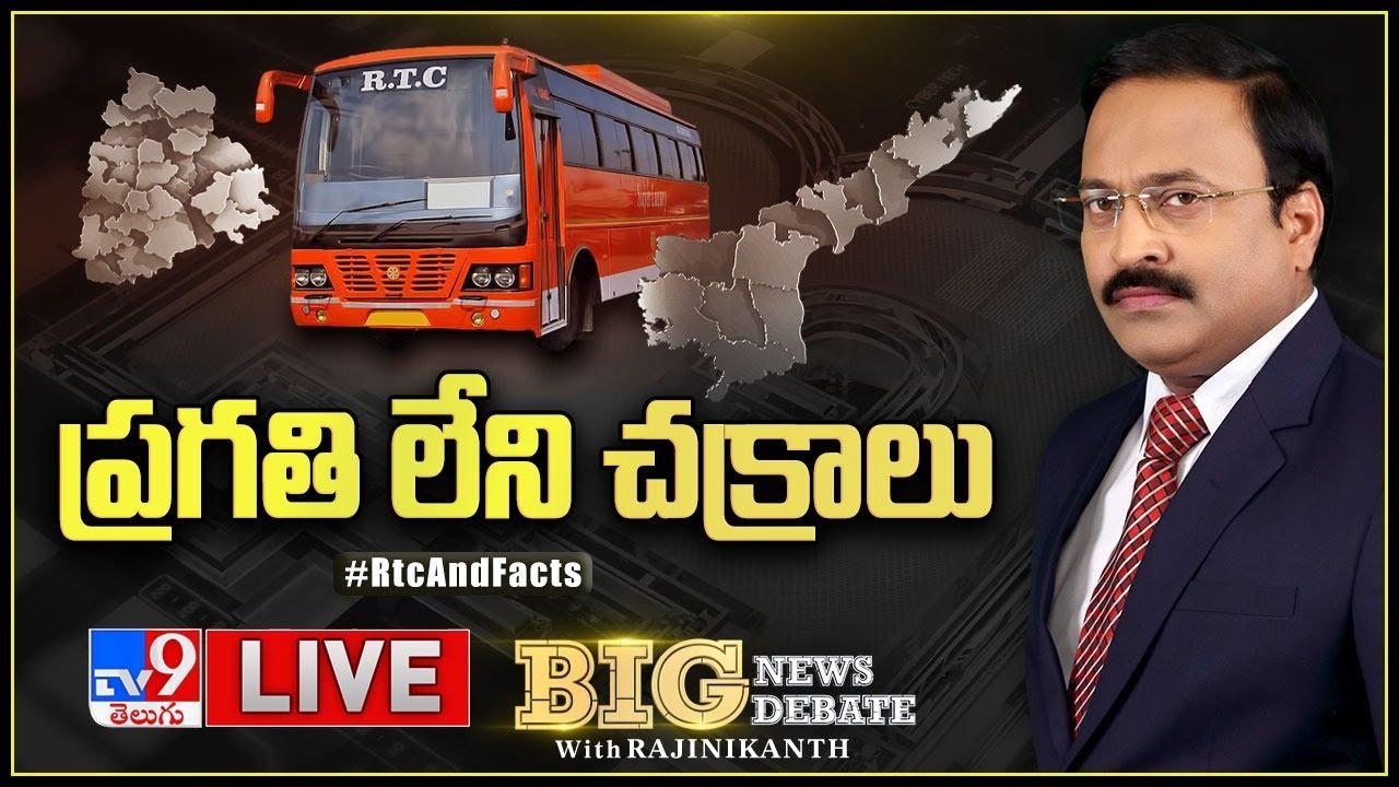 Download Big News Big Debate LIVE : ఆర్టీసీ ప్రైవేటీకరణకు ప్లానేశారా? - Rajinikanth TV9