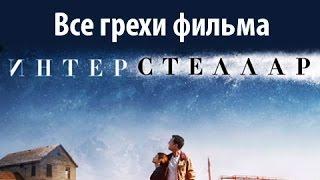 """Все грехи фильма """"Интерстеллар"""""""