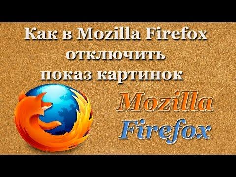 Как в Mozilla Firefox отключить показ картинок