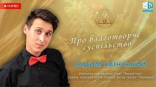 Вадим Хаїнський про творчість у Благотворчому суспільстві