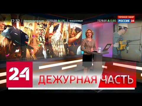 """Вести. """"Дежурная часть"""" от 3 февраля 2020 года (17:30) - Россия 24"""