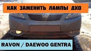 Как заменить лампы ДХО на Daewoo / Ravon Gentra. Краткая инструкция за 1 минуту.