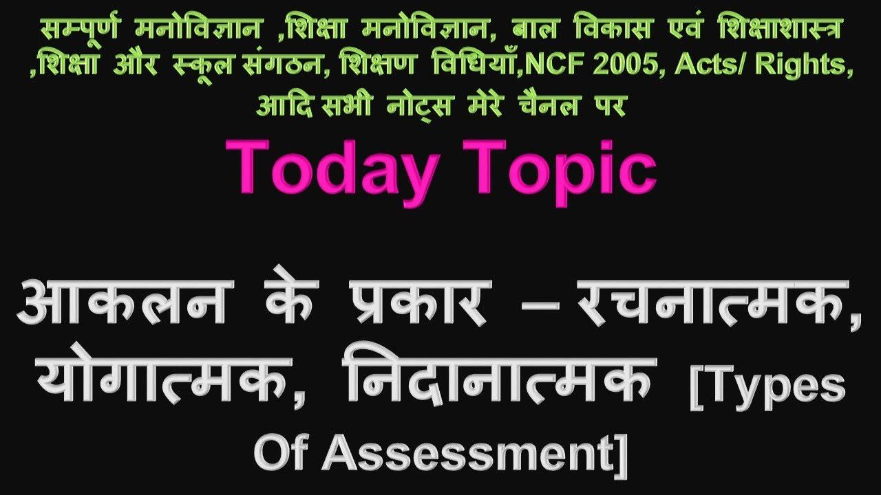 Download आकलन के प्रकार  रचनात्मक योगात्मक निदानात्मक, Akaln Ke Prakar, Aaklan, Tyes Of Assessment