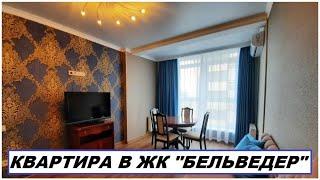#АНАПА Квартира в ЖК Бельведер улица Таманская 121, этаж 3 #жкбельведер #бельведеранапа #квартира