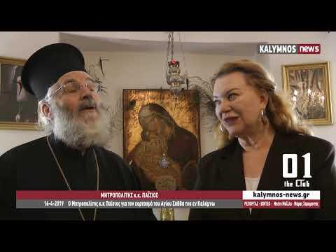16-4-2019 Ο Μητροπολίτης κ.κ Παϊσιος για τον εορτασμό του Αγίου Σάββα του εν Καλύμνω