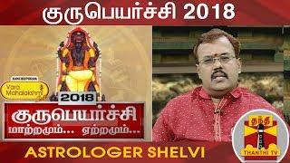 Guru Peyarchi Palangal 2018...