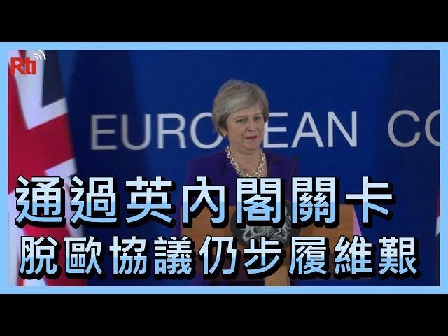 通過英內閣關卡 脫歐協議仍步履維艱【央廣國際新聞】