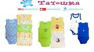 детская одежда Татошка - Боди(Заказать детскую одежду от производителя Татошка можно по ссылке http://tatoshka.ua/ Tatoshka.ua – это розничный интерн..., 2014-08-17T21:10:55.000Z)