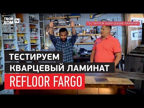 Тестируем кварцевый ламинат Refloor Fargo