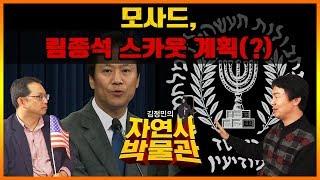 [김정민의자연사박물관]8부 -1편 성상훈기자편-[음성개선]모사드는 테러리스트들을 어떻게 제거 했나.