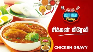 Preparation of Restaurant style Chicken Gravy at home   சிக்கன் கிரேவி செய்வது எப்படி #chickengravy
