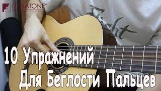 10 Упражнений Для развития Беглости Пальцев Правой на ГИТАРЕ/Быстрое Обучение Игре на Гитаре 6 УРОК