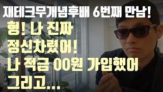 마이너스 인생 탈출하기 | 대한민국 30살 직장인 재무…