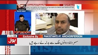 BOL TV: Aamir Liaquat on the murder of Ahmadiyya Lawyer