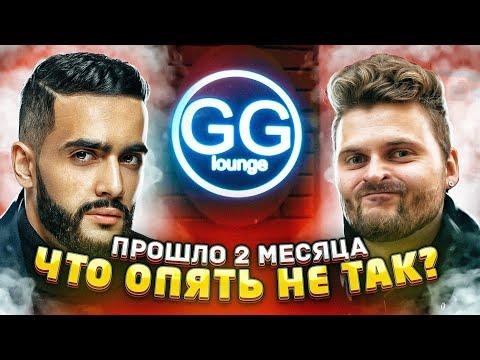 GG Lounge Гусейна Гасанова спустя 2 месяца / Что опять не так? /  Когда кальян за 200к?