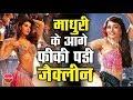 """Madhuri Dixit"" Ko Copy Karna ""Jacqueline Fernandez"" Ko Pada Bhari   Baaghi 2    Ek Do Teen Song"