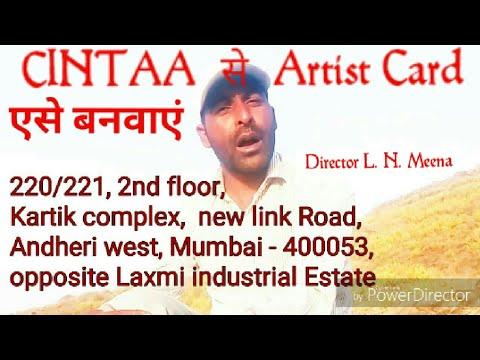 How To get Artist card from CINTAA Bollywood me kaam krne K lie !CINTAA se Artist Card kaise Banvaen