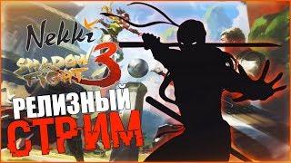 SHADOW FIGHT 3 - МИРОВОЙ РЕЛИЗ С РАЗРАБОТЧИКАМИ (PvP Режим)