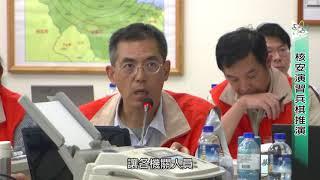 106年核安第23號演習紀錄片-核安演習兵棋推演(國語2分鐘版)