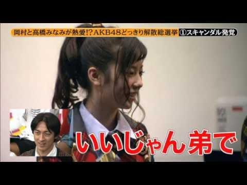 めちゃイケでAKB48たかみなナイナイ岡村隆史の熱愛ドッキリで見せたぱるるの塩対応が絶賛の嵐