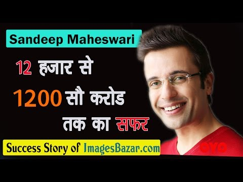 Sandeep Maheshwari Biography Hindi | Images Bazaar Journey | Success Story