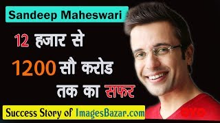 Sandeep Maheshwari Biography Hindi | Images Bazaar Journey | Success Story