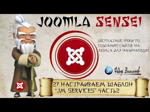 27.Настраиваем шаблон JM Services ЧАСТЬ2   Joomla Sensei
