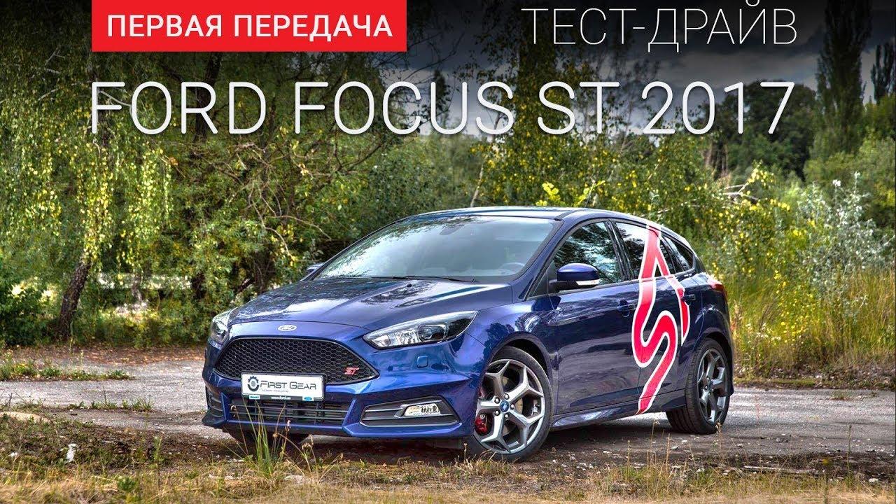 2017 Ford Focus ST Обзор и ТЕСТ ДРАЙВ