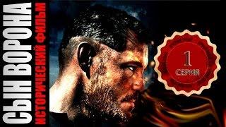 Сын Ворона 1 серия из 8 (2014) | Русские Сериалы HD смотреть онлайн в хорошем качестве