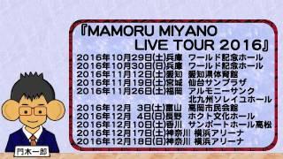 みなさん、こんにちは〜! 門木一郎です。 宮野真守さんの2016年ライブ...