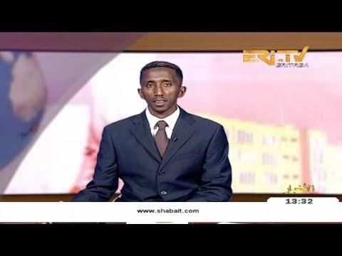 ERi-TV, #Eritrea - Arabic News for November 20, 2018