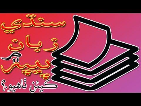 text paper | question paper design | Sindhi language paper question