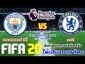 FIFA 20 | แมนเชสเตอร์ ซิตี้ Vs เชลซี | พรีเมียร์ลีกอังกฤษ นัดที่13 บิ๊กแมตซ์อะไรก็เกิดขึ้นได้ !!!