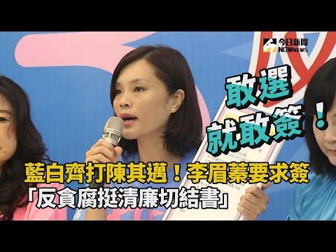 藍白齊打陳其邁 李眉蓁要求簽「反貪腐挺清廉切結書」