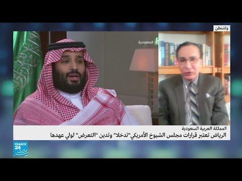 مقتل خاشقجي: كيف استقبلت واشنطن الرد السعودي على إدانة مجلس الشيوخ للأمير محمد بن سلمان؟  - نشر قبل 5 ساعة